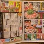 魚民 - 『魚民 石岡西口駅前店』メニュー表9