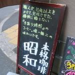 本格珈琲 昭和 -