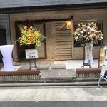 味噌処 友遊 - グランドオープン2日目