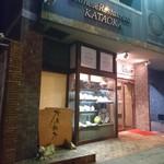 中華菜館かたおか -