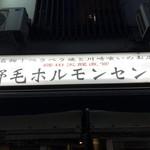 野毛ホルモンセンター -