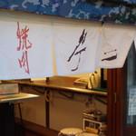 焼肉ケニヤ - 暖簾