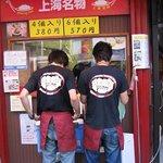 上海 焼き小籠包 - スタッフTシャツです。