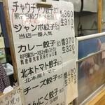 85772829 - チャウチャウ 餃子メニュー