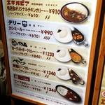 東京カレー屋名店会 - 1店盛り