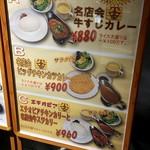 東京カレー屋名店会 - イトシア店限定メニュー