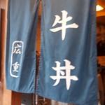神戸牛丼 広重 - のれんに大きく『牛丼』(ピンボケ