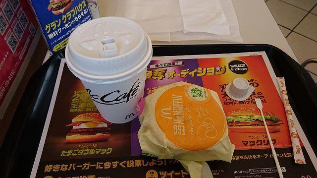 マクドナルド 4号線石橋店 name=
