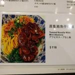 老記海鮮粥麺菜館 - 鮑じゃないし〜