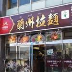 蘭州拉麺店 火焔山 - 外面