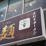 蘭州拉麺店 火焔山 - ハラール認証