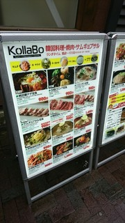 KollaBo - この看板に釣られました