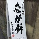 なが餅 笹井屋 - 駐車場の案内看板