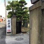 なが餅 笹井屋 - お店の裏側にある駐車場入口