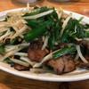 亀戸餃子  - 料理写真:ここのニラレバは絶品