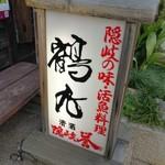 海鮮料理 鶴丸 - 外の看板