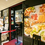 桂園 香港酒家 - 桂園 香港酒家