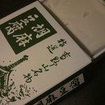 8579120 - 生ごま豆腐