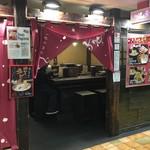 うどん 兎麦 - お店