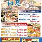 海鮮茶屋 濱膳 - 5月・6月初夏宴会