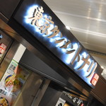 東京タンメン トナリ - 外観2018年5月