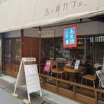 玉ノ井カフェ -
