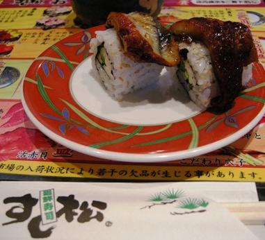 廻鮮寿司 すし松