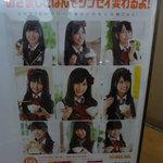 東大生協 中央食堂 - 東大に、こんなポスターを作る予算ないよねーAKB48だもの
