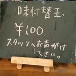 UMAMI SOUP Noodles 虹ソラ - 「味付替玉」の注文方法(2018年5月12日)