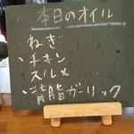 UMAMI SOUP Noodles 虹ソラ - 本日のオイル(2018年5月12日)