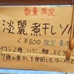 UMAMI SOUP Noodles 虹ソラ - 「淡麗煮干しソバ」のPOP(2018年5月12日)