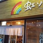 UMAMI SOUP Noodles 虹ソラ - 「虹ソラ」外観(2018年5月12日)