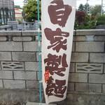 UMAMI SOUP Noodles 虹ソラ - 「自家製麺」の幟(2018年5月12日)