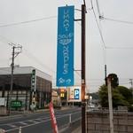 UMAMI SOUP Noodles 虹ソラ - 青い看板(2018年5月12日)