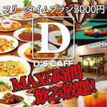 D'S CAFE -
