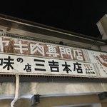 三吉 - 可愛い看板♪