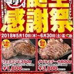 石焼ステーキ 贅  - 料理写真:おかげさまで、12周年。誕生祭開催中!