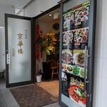 京華樓 - 【2018/5】店舗入り口