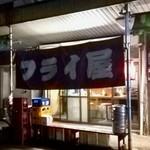三吉橋フライ屋 - 外観