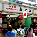 金龍山浅草餅本舗 -