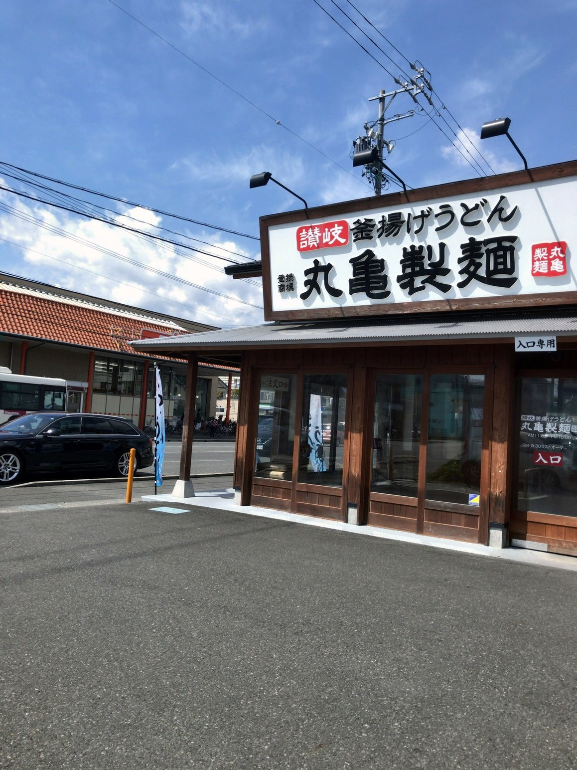 丸亀製麺 静岡城北店 name=