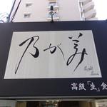 高級「生」食パン専門店 乃が美 - ☆乃が美さんの看板が目印(^^ゞ☆