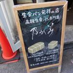 高級「生」食パン専門店 乃が美 - ☆生食パン発祥の店!(^^)!☆