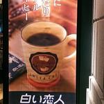 イシヤカフェ - 白い恋人専用コーヒ!?