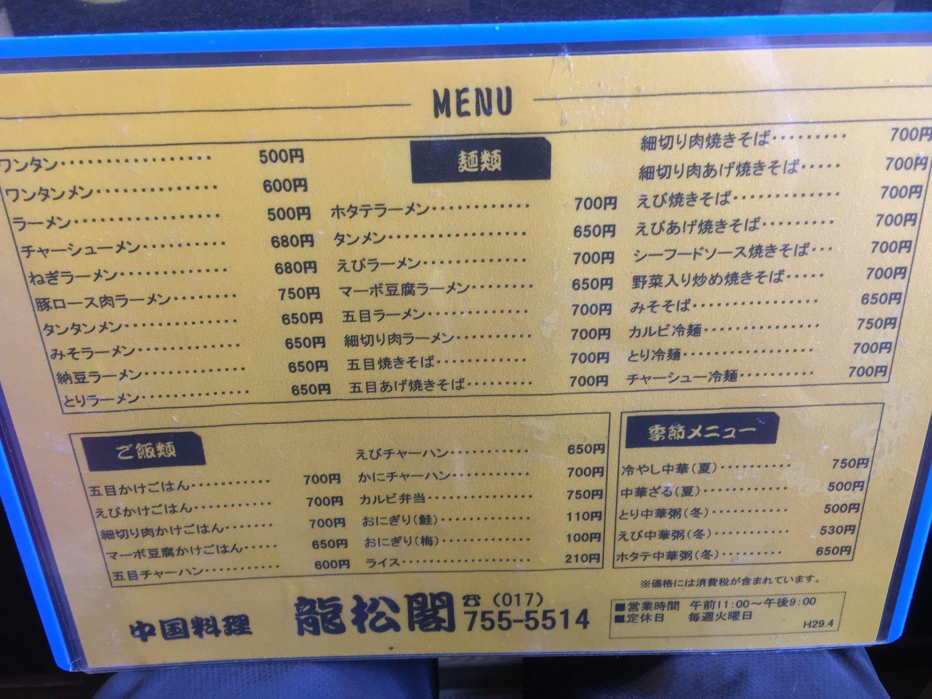 龍松閣 name=