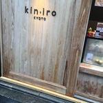 クリームパン専門店 キンイロ - 看板