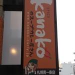 kanakoのスープカレー屋さん - 看板