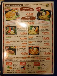 kanakoのスープカレー屋さん - メニュー1