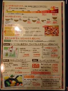 kanakoのスープカレー屋さん - メニュー2