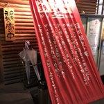 85828026 - 鉄鍋餃子のか説明〜☆